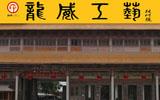 福建省仙游龙威工艺品有限公司