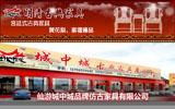 福建省仙游县城中城古典家具有限公司