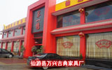 仙游县万兴古典家具厂