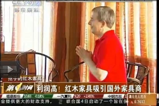 红木家具吸引国外家具商(视频)