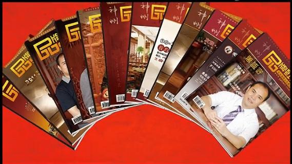 中国古典家具网&《品牌红木》杂志宣传片(视频)