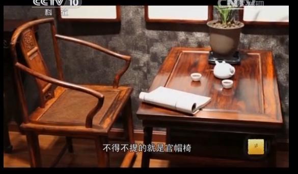 红木家具的形、纹、魂尽显中国传统文化(视频)