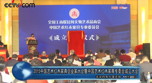 中国艺术红木家具企业家大会在钓鱼台盛大召开(视频)