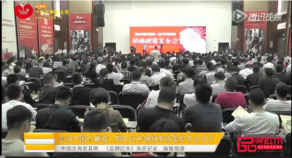 东阳中国木雕城二期B1市场招商政策发布会召开