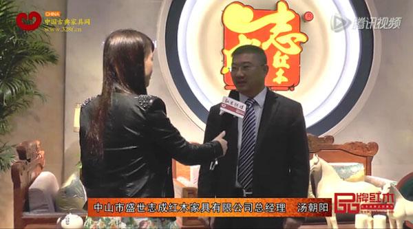志成红木总经理汤朝阳接受《品牌红木》记者采访