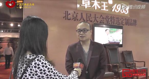 东阳红博会卓木王红木接受《品牌红木》杂志采访