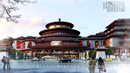 中国(大涌)红木文化博览城文旅宣传片