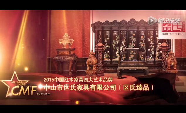 2015年中国红木家具四大艺术品牌-区氏臻品