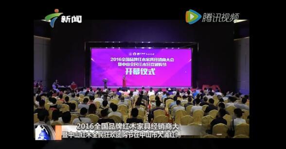 2016品牌红木家具经销商大会暨中山红木全民团购节启幕