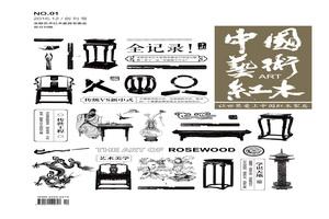 """《中国艺术红木》杂志再次""""吹响""""集结号 欢迎您投稿"""