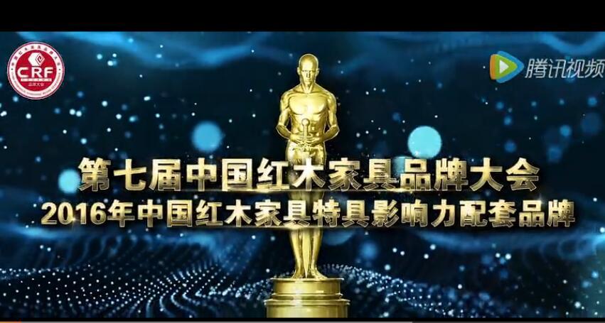 2016年中国红木家具特具影响力配套品牌