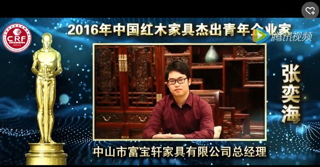 张奕海_2016年中国红木家具杰出青年企业家