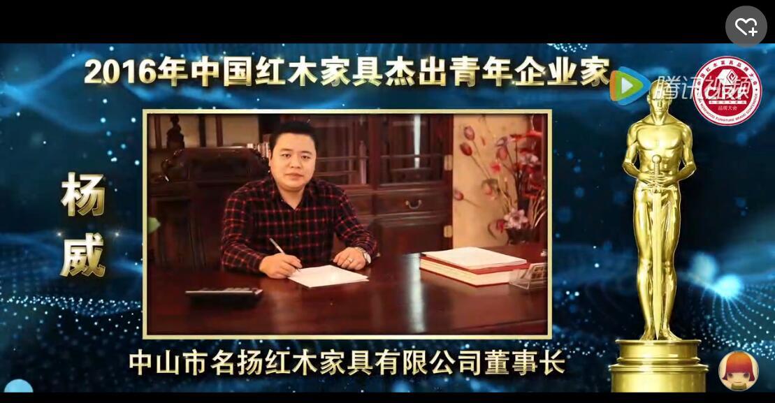 杨威_2016年中国红木家具杰出青年企业家
