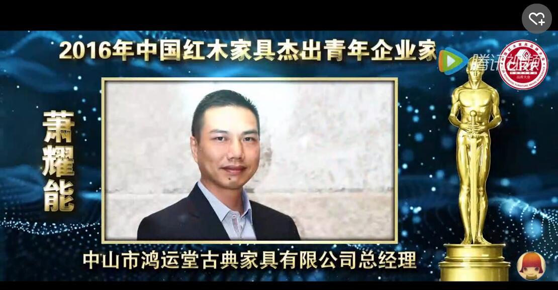 萧耀能_2016年中国红木家具杰出青年企业家