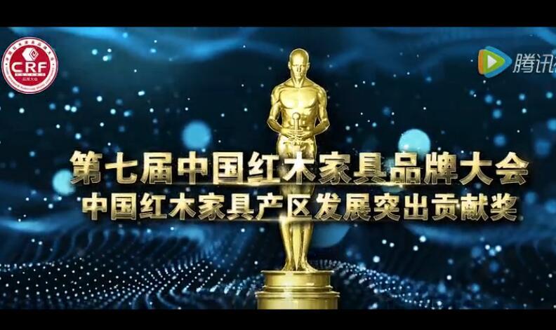 中国红木家具产区发展突出贡献奖