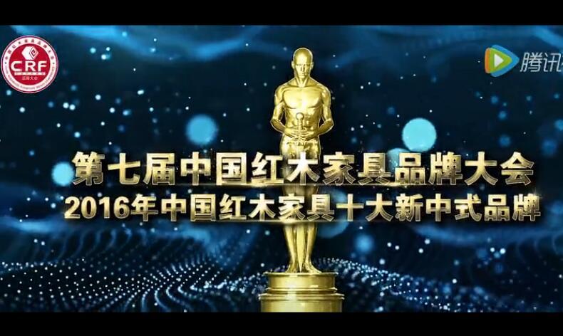 2016年中国红木家具十大新中式品牌