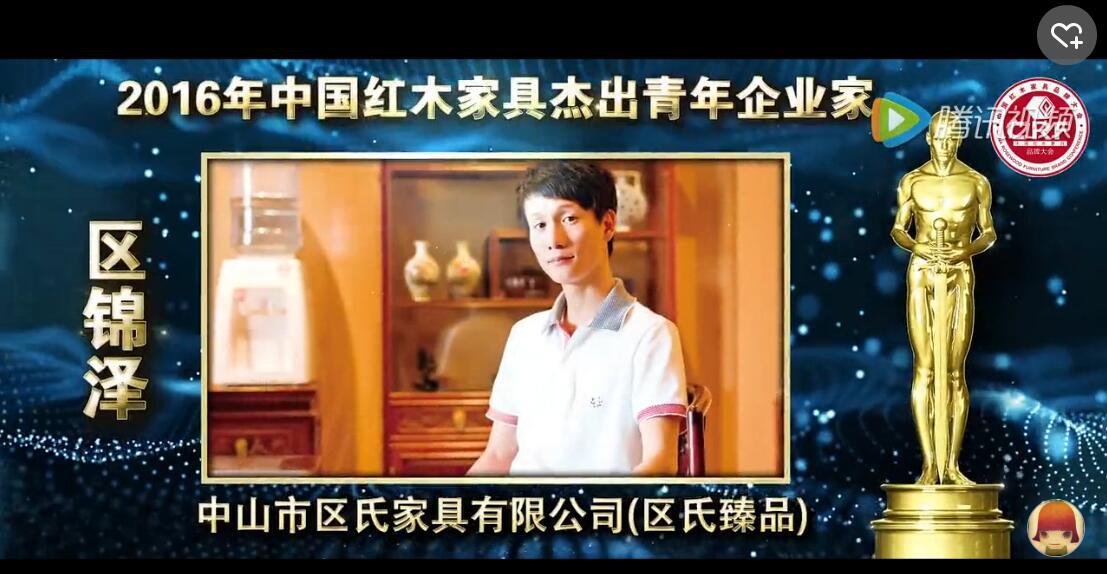 区锦泽_2016年中国红木家具杰出青年企业家