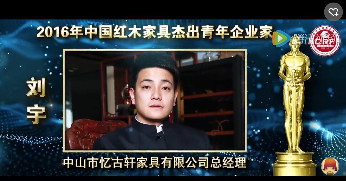 刘宇_2016年中国红木家具杰出青年企业家