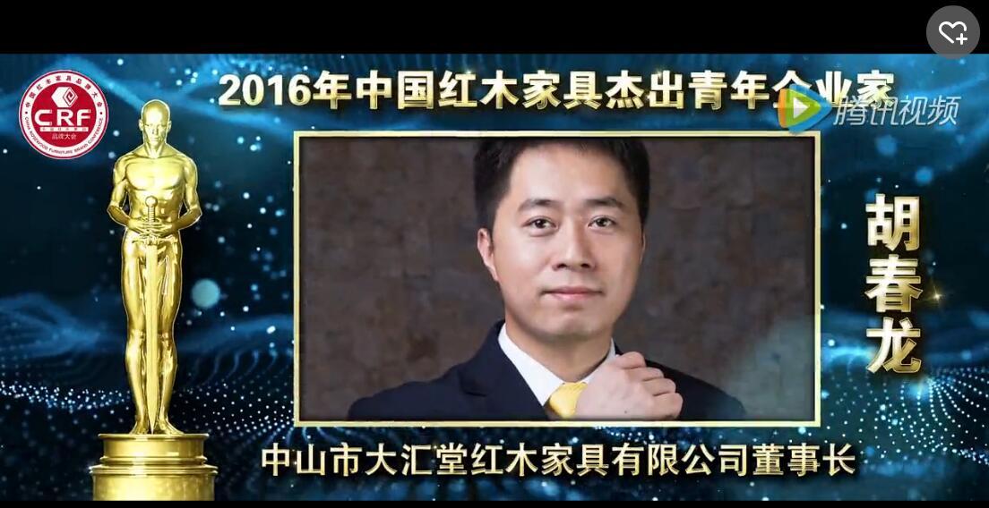 胡春龙_2016年中国红木家具杰出青年企业家