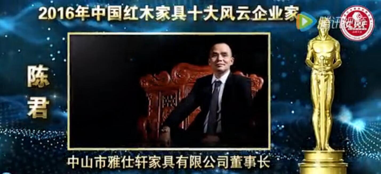 陈君-2016年中国红木家具十大风云企业家