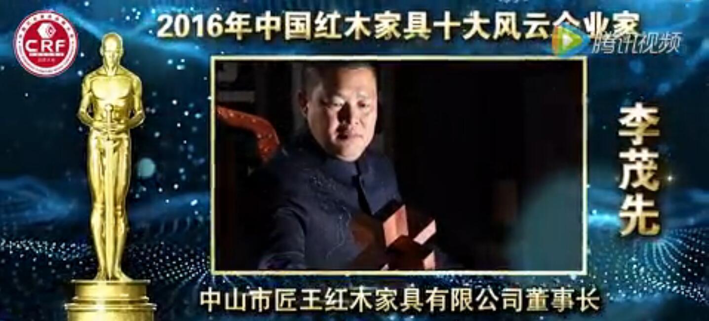 李茂先-2016年中国红木家具十大风云企业家