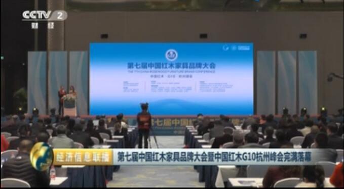 第七届中国红木家具品牌大会圆满落幕(CCTV2央视报道)