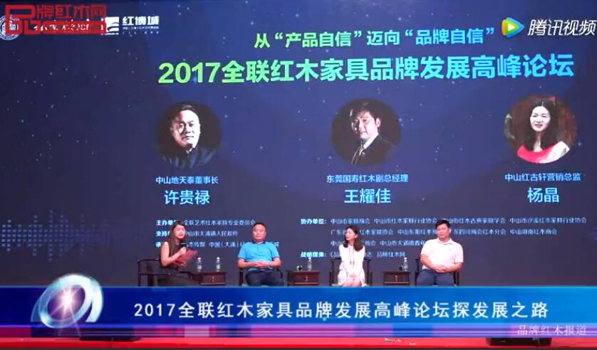 2017全联红木家具品牌发展高峰论坛探发展之路