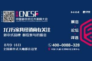 """""""专业媒体+专业卖场""""做强新中式红木大会品牌"""