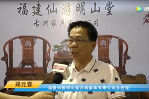 首届中国新中式红木大会参展企业风采――明山堂