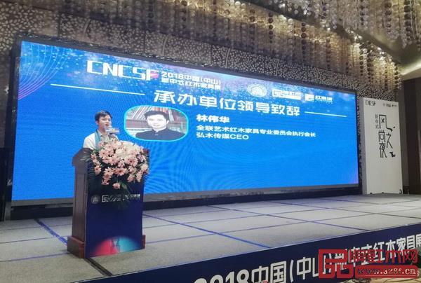 林伟华:新中式红木市场可观 打造多方共赢平台推动产业发展