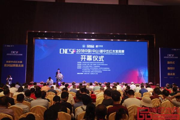 2018新中式红木家具展盛大开幕 开启新中式时代