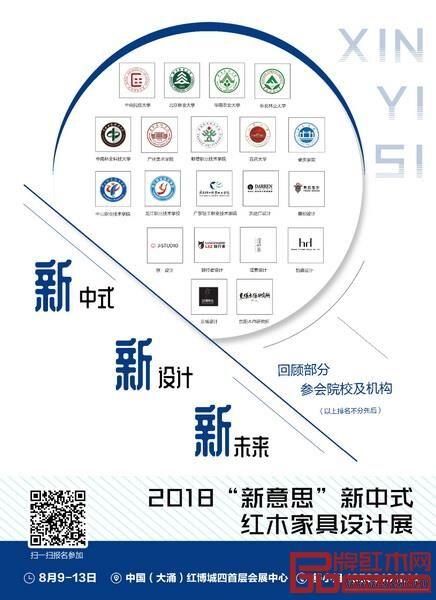2018新中式红木家具展 12大看点不容错过