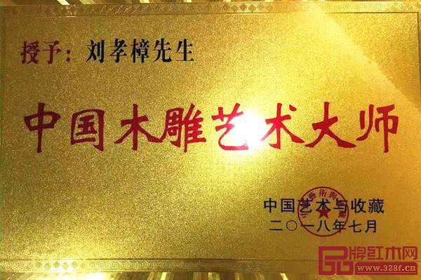 """樟宝轩刘孝樟:工艺美术大师和古建筑的""""光荣与梦想"""""""