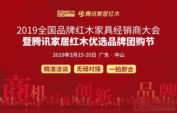 2019红木经销商大会暨腾讯家居红木优选品牌团购节即将举行