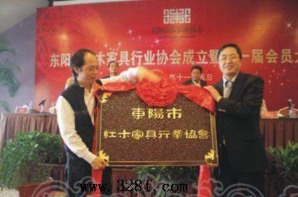东阳红木家具市场正式开业 关键词: 中国古典家具网(www .328 f.