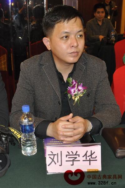 刘学华(富雅红木楼代表)