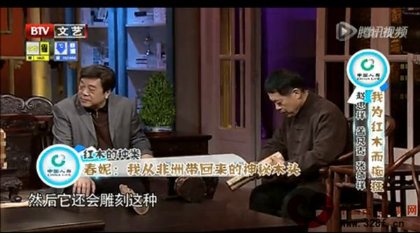张德祥介绍红木的种类