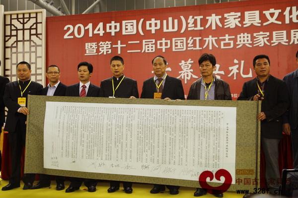3月15日,宏达一品居董事长方达良(左一)参加了《中山市红木家具行业诚信公约》发布仪式