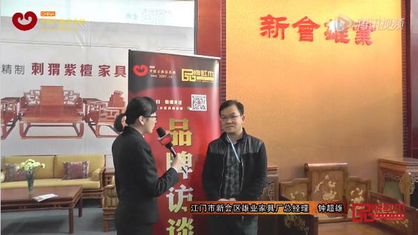 雄业在中山亚博体育下载苹果家具展上接受《品牌亚博体育下载苹果》采访
