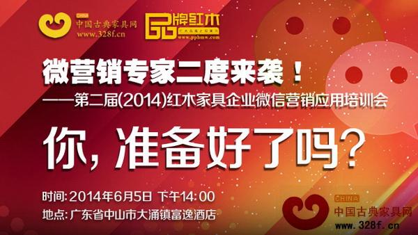 第二届(2014)红木家具企业微信营销应用培训会6月5日