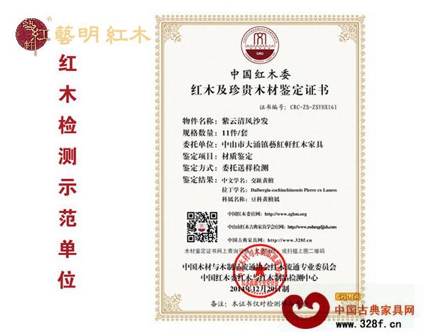 艺红轩原材:要买就买有家具v原材红木的红木家具证书达东莞市联图片