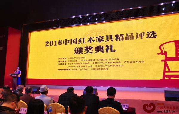 2016年中国红木家具精品颁奖典礼在红博城隆重举行