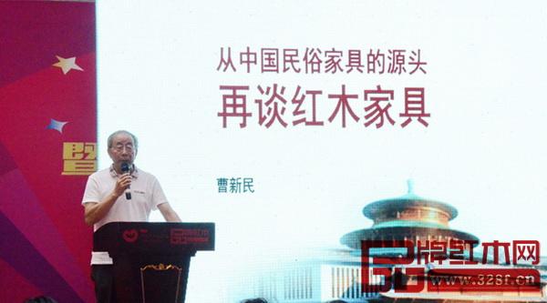"""《红木家具通用技术条件》标准主要起草人之一曹新民主讲""""从中国民俗家具的源头再谈红木家具""""主题讲座"""