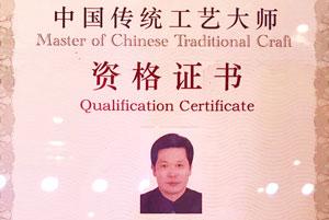 """东成红木张锡复获评""""中国传统工艺大师"""""""
