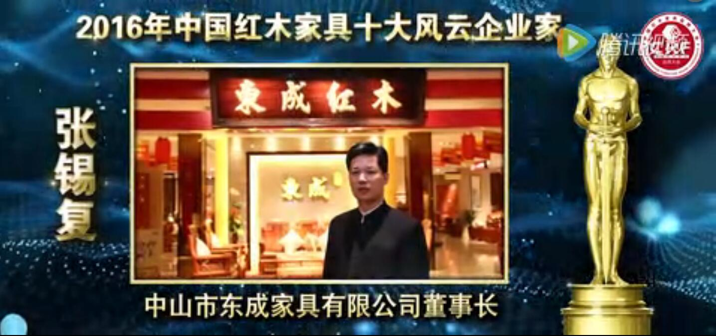 张锡复-2016年中国红木家具十大风云企业家