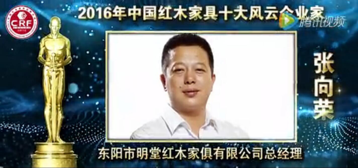 张向荣-2016年中国红木家具十大风云企业家