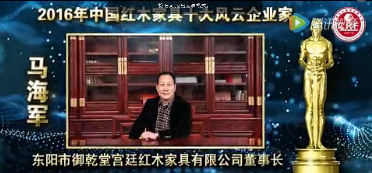 马海军-2016年中国红木家具十大风云企业家