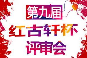 """第九届""""红古轩杯""""新中式家具设计大赛评审会即将举行"""