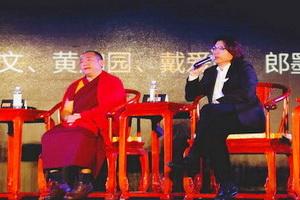 戴为红木总裁戴爱国与外交部前部长李肇星、经济学家郎咸平共话文化自信