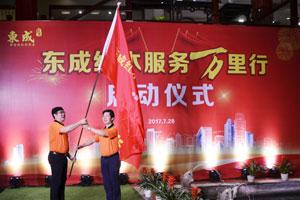 """品质服务赢市场,东成红木业界首创""""服务万里行"""""""